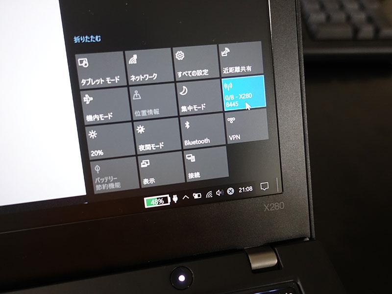 Windows10 モバイルホットスポットは アクションセンターから ワンボタンでオンにできる