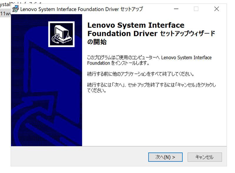 Lenovo システム インタフェース Foundation が日本語でセットアップ