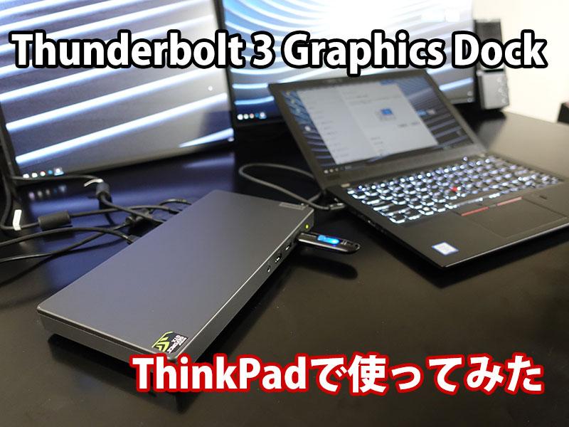 Lenovo Thunderbolt 3 Graphics DockをX1 Carbon X280で使ってみた