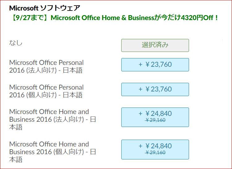 ThinkPad X280 オフィスはどれを選ぶ?