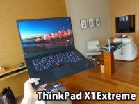 ThinkPad X1 Extreme Core i7-8750HとGTX1050Ti で動画編集が快適すぎてびっくり