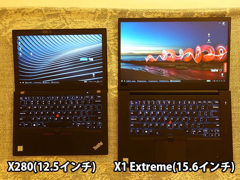 15.6インチ X1 ExtremeとX280 大きさの違い