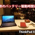 ThinkPad X280 実際のバッテリー持続時間は?