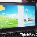 ThinkPad X240 にコーヒーをこぼしたら・・・