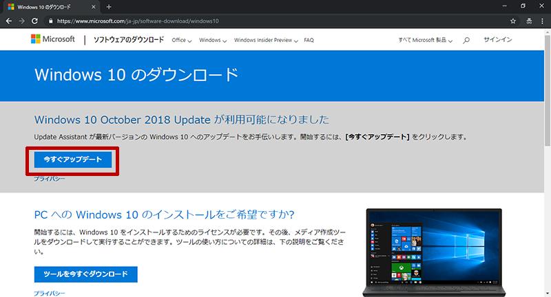 マイクロソフトから更新ツールをダウンロード