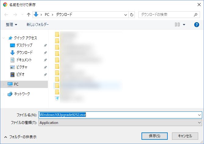 ファイルをパソコンに保存