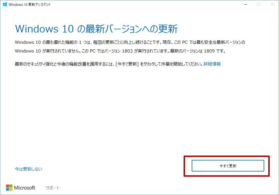 windows10 更新アシスタントが立ち上がった