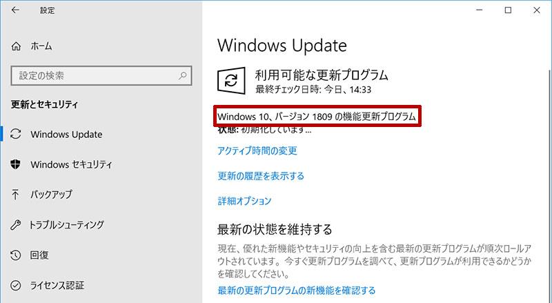 Windows 10、バージョン 1809 の機能更新プログラムがOctober 2018 Update