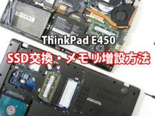 ThinkPad E450 E460 SSD換装・交換 メモリ増設のやり方