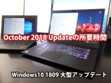 Windows10 1809「October 2018 Update」の所要時間と手順 2019年1月