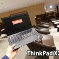 ThinkPad X280とシンガポール、マレーシアの旅7泊9日 コンパクト出張
