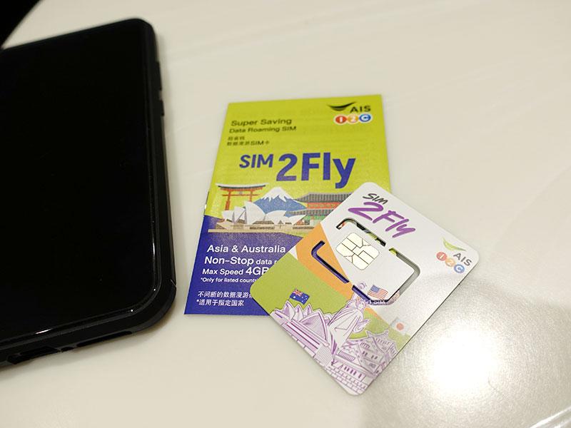 AIS SIM2Fly アジア16カ国プリペイドSIM amazonで購入
