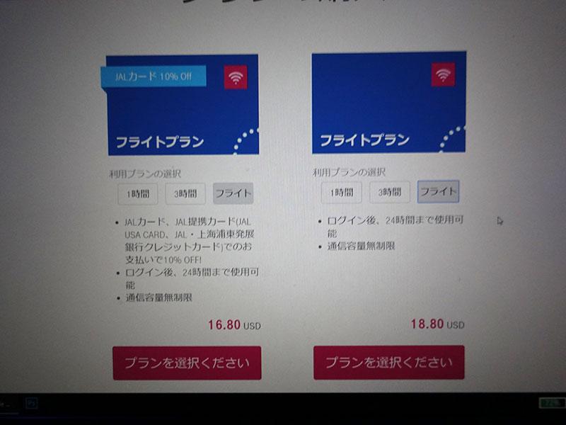 JAL 国際線 機内Wifiの料金