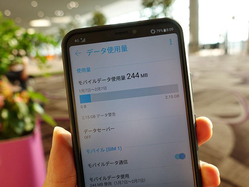 シンガポール5日間AIS SIM2Flyを使ったデータ容量