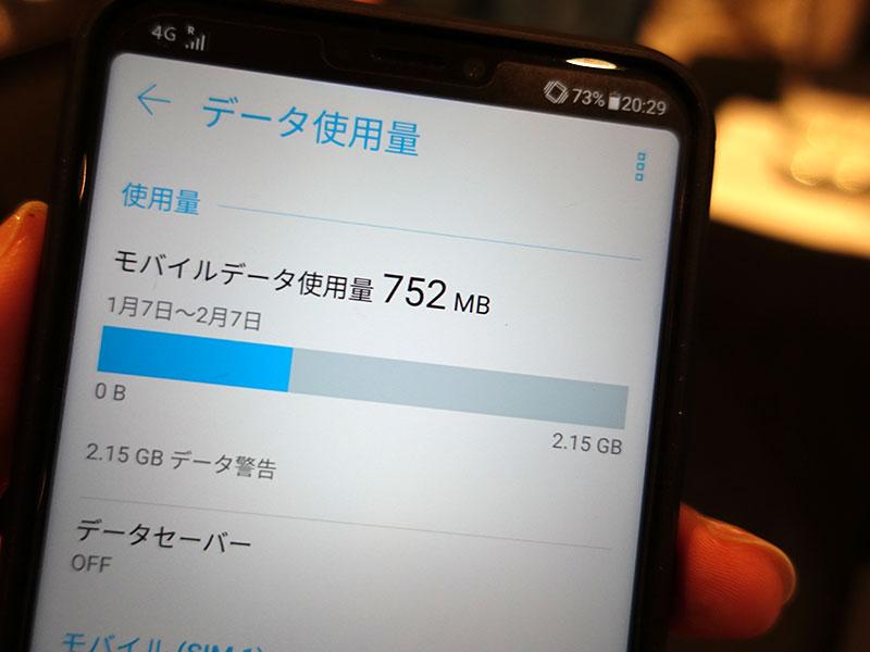 AIS SIM2Fly アジア16カ国プリペイドSIM 7日間のデータ使用量に驚き