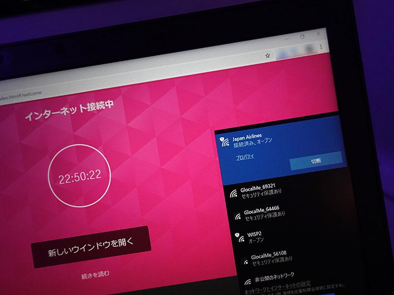 羽田 国際線 機内WIFI SSID