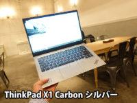 ThinkPad X1 Carbon シルバーの実機は思った以上に・・・ブラックとの違いも