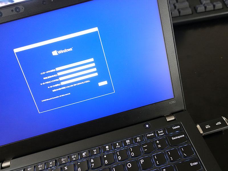 Windows10セットアップ画面が開いた