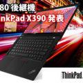 X280後継機 ThinkPad X380 X280との違い 12.5から13.5インチへ 重量増 サイズアップをどうみる?