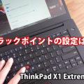 ThinkPad X1 Extreme トラックポイント速度 感度調節 オンオフの設定