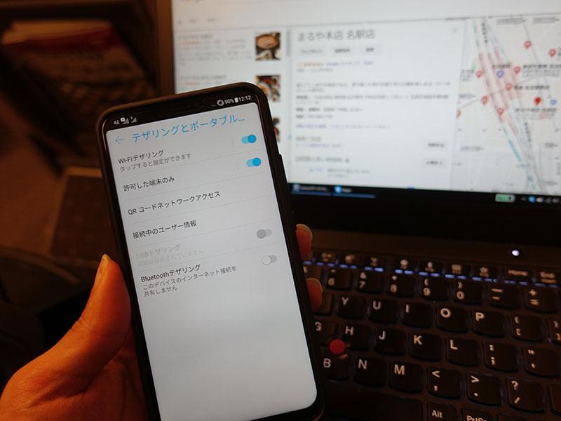 Zenfone5はテザリング接続が切れるとオフになる