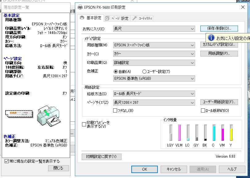 エプソン PX5600 印刷設定はスーパーファイン紙