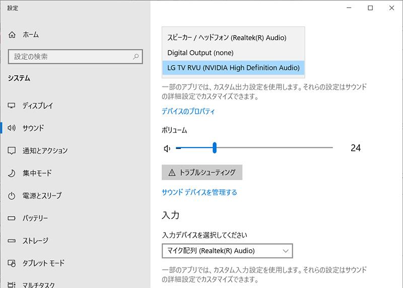 Windows10 サウンド設定