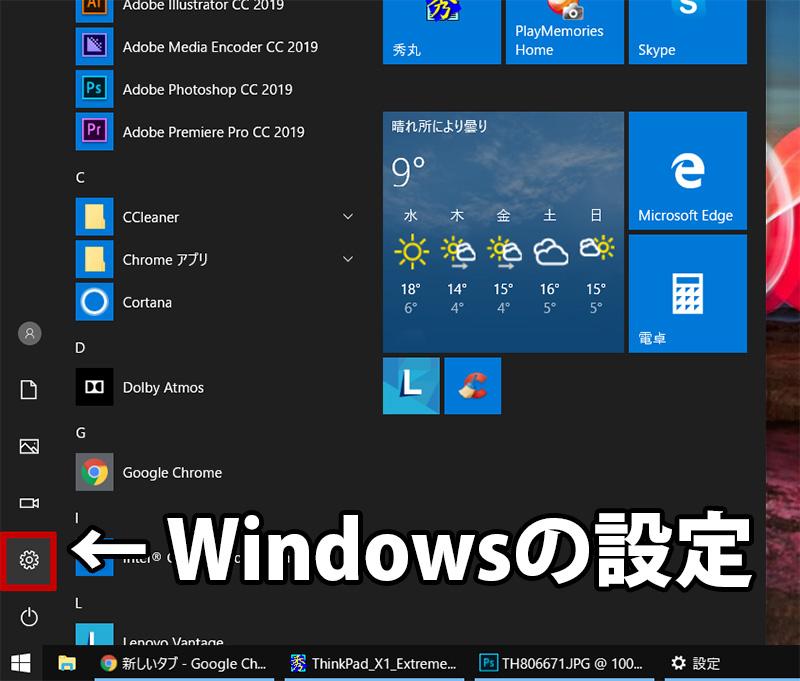 Windows10 設定を立ち上げる