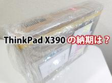 ThinkPad X390 過去最速で届いた 実際の納期は?