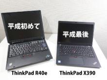 平成最初に買ったThinkPadと最後のThinkPad