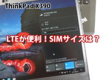ThinkPad X390 LTEを使ってみて SIMサイズは?