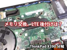 ThinkPad X390を分解 メモリ交換 LTE後付け M.2 2242 SSDは?