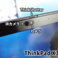 ThinkPad X390 カメラ性能 ThinkShutter 物理シャッターを閉じたときのskypeの挙動
