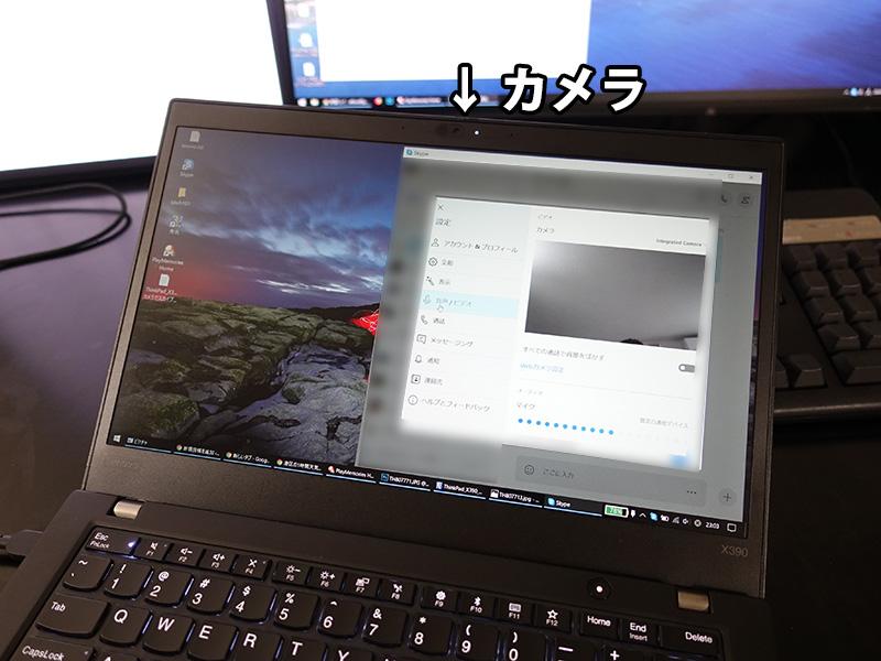 X390 は液晶上部にカメラ、マイクがある