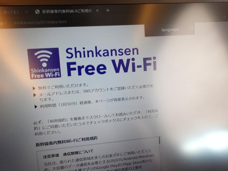 新幹線無料Wifi 接続画面が開いた