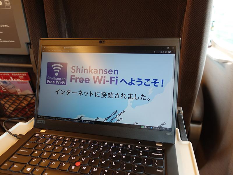 新幹線無料Wifi オープンネットワークなのでセキュリティーには注意