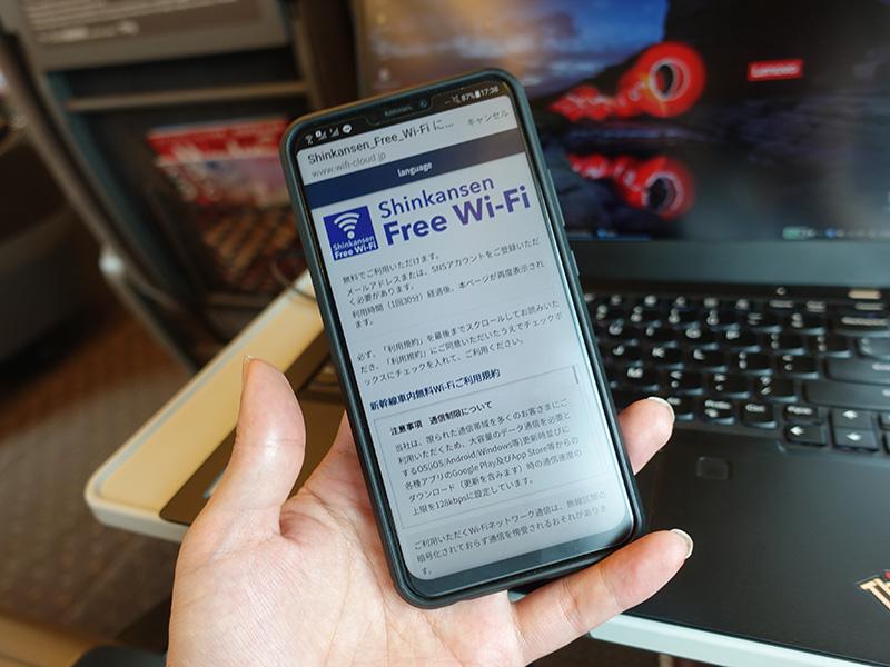 スマホで新幹線無料Wifi 接続画面