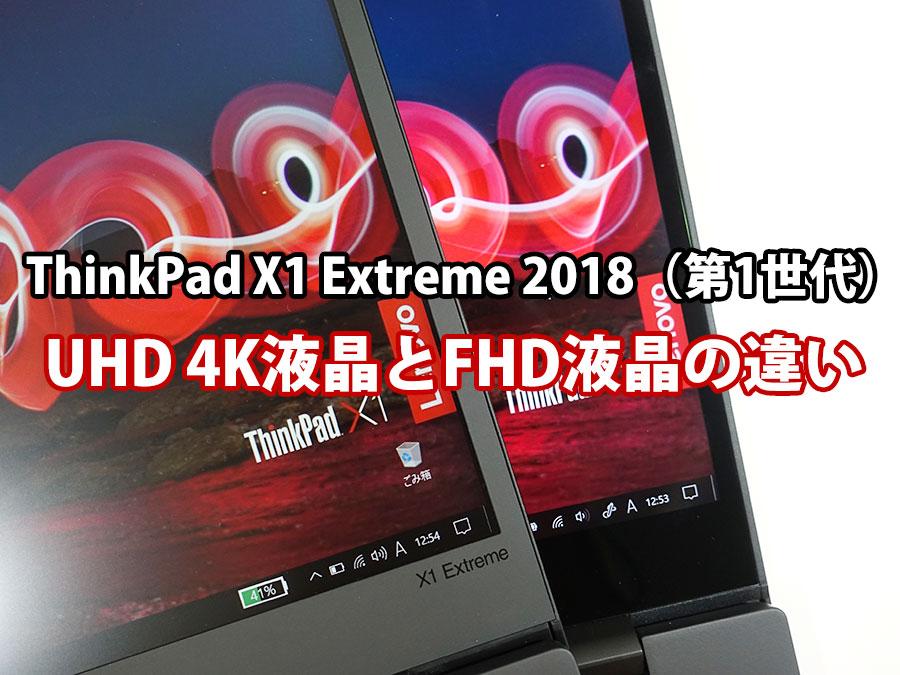 ThinkPad X1 Extreme 2018 UHD 4K液晶とFHDどちらを選ぶ?実機で違いを比較