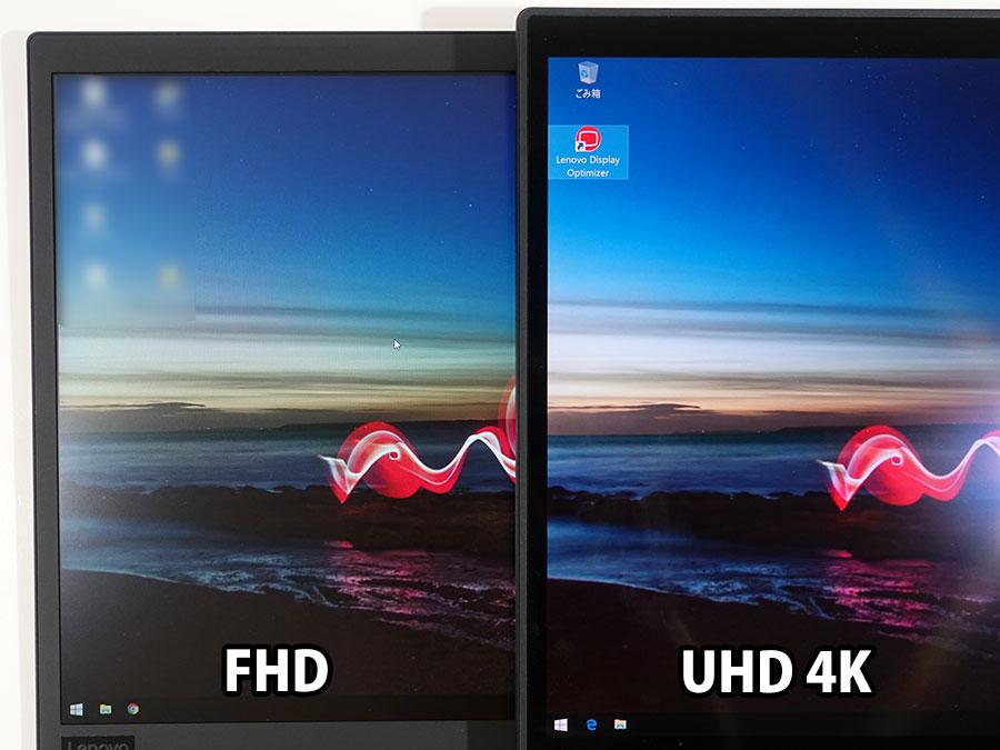 4K UHD vs FHD 中央夕焼け部分の色が違う