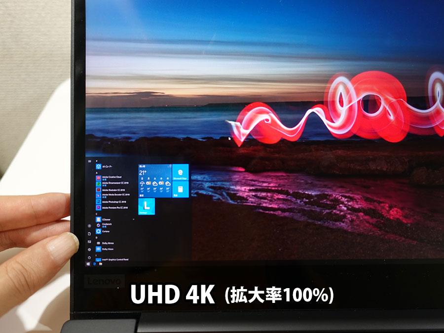 4K UHD スタートメニューが小さい