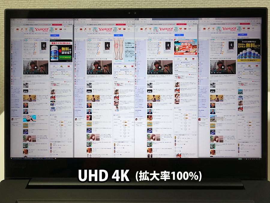 X1 Extreme UHD 等倍だとヤフートップページが4枚表示可能