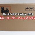 ThinkPad X1 Carbon 2019 化粧箱が変わった 付属品、ユーザーガイド、ハードウェア保守マニュアルを確認