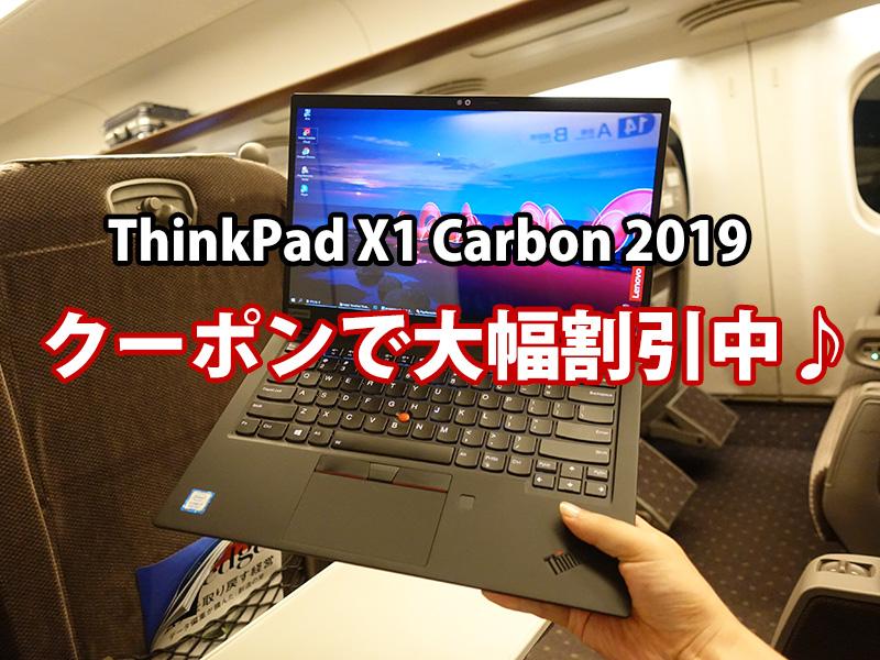 ThinkPad X1 Carbon 2019 価格が安くなるクーポンで激安に!