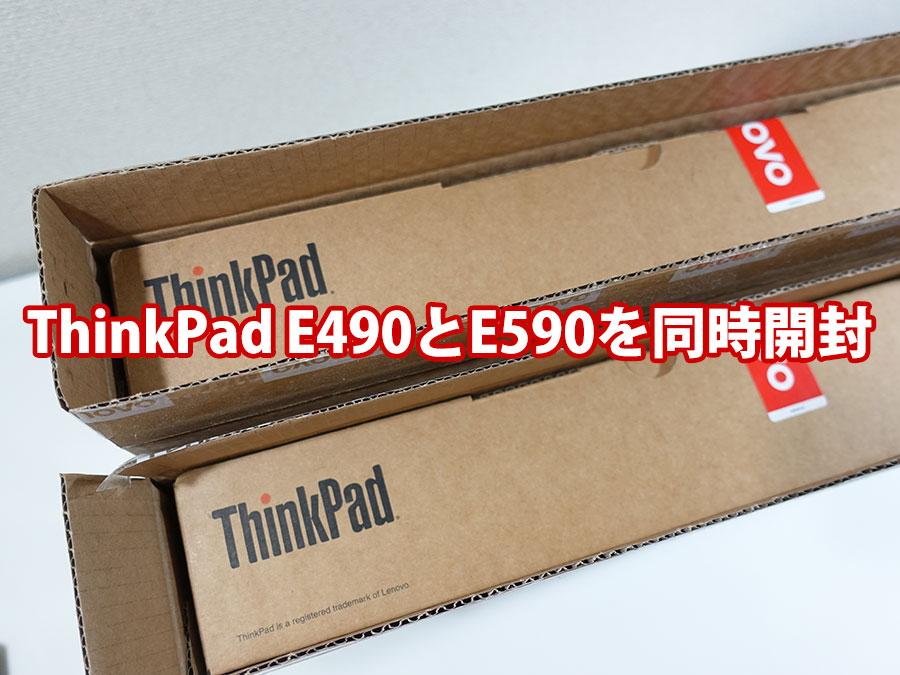 ThinkPad E490 E590が届いたので同時開封 付属品 説明書をダウンロード