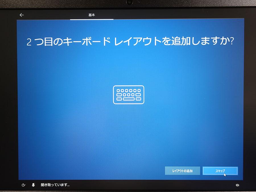 2つ目のキーボードレイアウト追加する?
