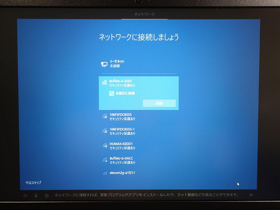 ネットワーク接続画面