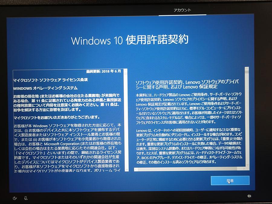 Windows 使用許諾に同意