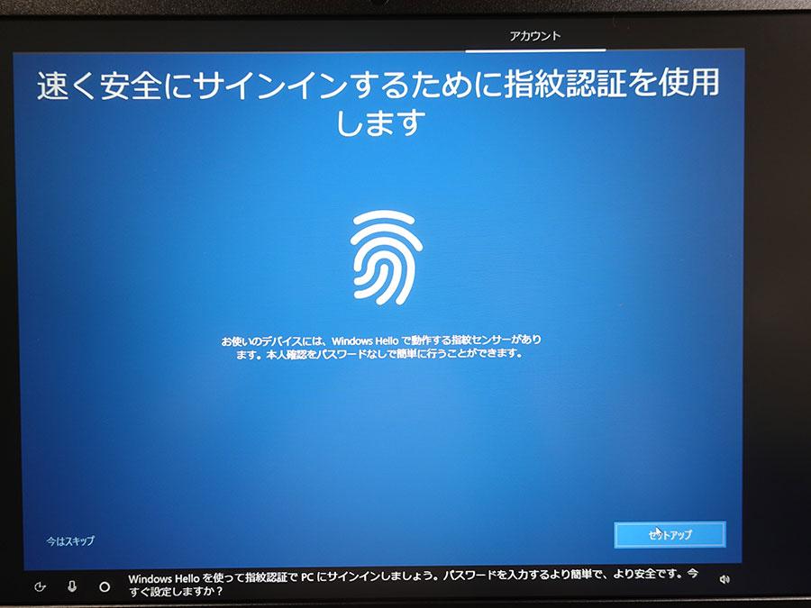 指紋認証の設定
