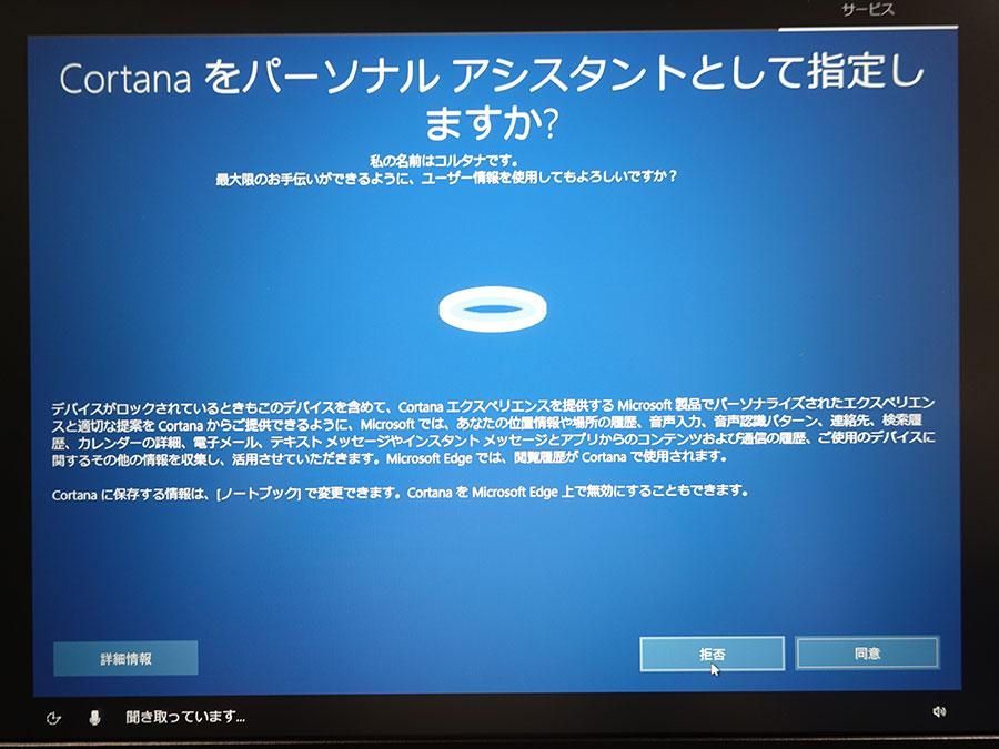 Cortanaをパーソナルアシスタントに設定する