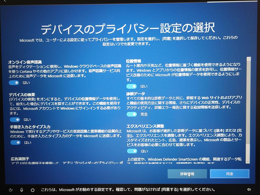 デバイスのプライバシー設定の表示